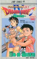 Dragon Quest IV Gaiden -Jigoku no Meikyû- vo