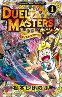 mangas - Duel Masters King vo