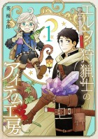 mangas - Elf to Shuryôshi no Item Kôbô vo