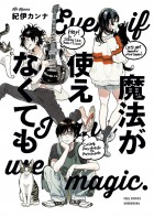 mangas - Even if I can't use magic