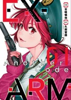 mangas - Ex-Arm Another Code vo