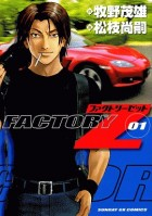 mangas - Factory Z vo