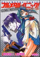 Full Metal Panic! Comic Mission vo