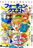 mangas - Fortune Quest vo