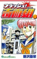 mangas - Flash! Kimengumi vo