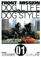 mangas - Front Mission - Dog Life and Dog Style vo