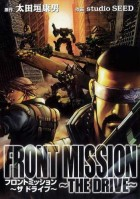 mangas - Front Mission -The Drive- vo