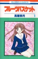 Mangas - Fruits Basket vo