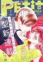 mangas - Fumin Fukyû de Yume Toka Koi Toka vo