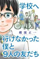 mangas - Gakkô e Ikenai Boku to 9nin no Tomodachi vo