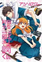 Gekkan Shôjo Nozaki-kun Anthology vo