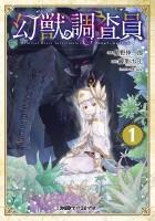 mangas - Mythical Beast Investigator