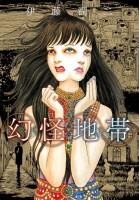 manga - Phantom Zone