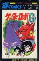mangas - Getter Robo G vo