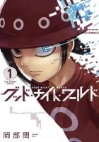 mangas - Goodnight World