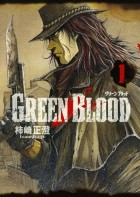 Manga - Green Blood vo