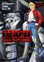 Mangas - Mobile Suit Gundam MSV-R - Johnny Ridden no Kikan vo