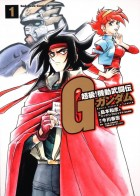 Mangas - Mobile Fighter G Gundam The Comic vo