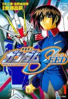 Mobile Suit Gundam Seed vo