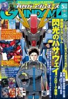 Mobile Suit Gundam - Senkô no Hathaway vo