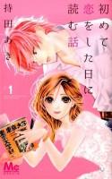 Mangas - Hajimete Koi o Shita Hi ni Yomu Hanashi vo