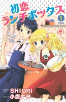 mangas - Hatsukoi Lunch Box vo