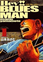 mangas - Hey! Blues Man vo