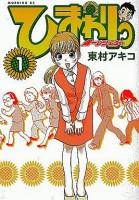 Mangas - Himawari - Kenichi Legend vo