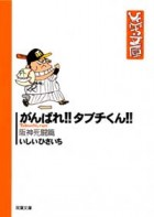 mangas - Ishii Hisaichi Bunko Collection vo