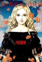 Manga - Hoshi no Tokei no Liddell