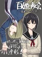 mangas - Hyakuhime Yokai - Kizuato Chigiri ru Otome-tachi vo