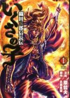 mangas - Ikusa no Ko -Oda Saburô Nobunaga Den- vo