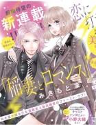 mangas - Inazuma to Romance vo