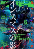 mangas - H.P. Lovecraft - Innsmouth no Kage vo