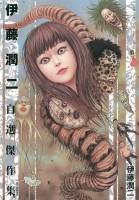 Mangas - Chefs d'oeuvre de Junji Ito (les)