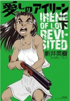 Mangas - Irene of Love Revisited
