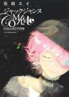 Jack Jeanne Complete Collection - Sui Ishida Works vo