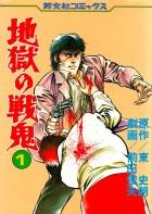 manga - Jigoku no Senki