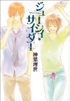 Manga - Manhwa - Juicy Cider vo