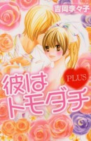mangas - Kare ha Tomodachi Plus vo