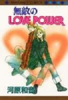 Manga - Manhwa - Muteki no Love Power vo
