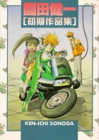 manga - Kenichi Sonoda - Histoires Courtes - Fuse Box