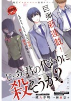 Mangas - Kimi no Kawari ni Korosô ka vo