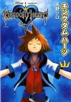 mangas - Kingdom Hearts vo