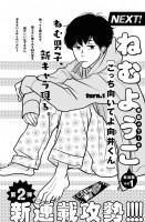 mangas - Kocchi Muite yo Mukai-kun vo