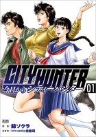 mangas - Kyô Kara City Hunter vo
