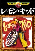 Lemon Kid vo