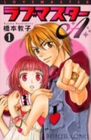 mangas - Love Master A vo