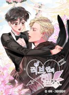 mangas - Love in the Hell (webtoon)