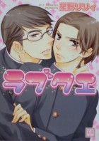 mangas - Love Quest vo